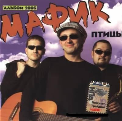 Мафик - 2006 - Птицы